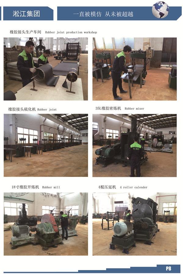 淞江集团橡胶接头生产车间