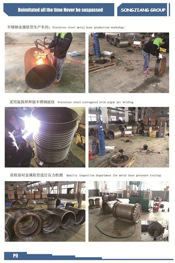 淞江集团金属软管生产车间